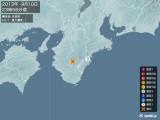2013年09月10日23時56分頃発生した地震