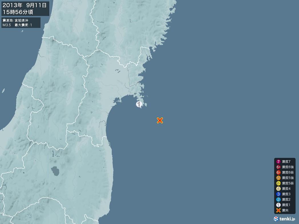 地震情報 2013年09月11日 15時56分頃発生 最大震度:1 震源地:宮城県沖(拡大画像)