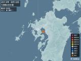 2013年09月12日18時43分頃発生した地震