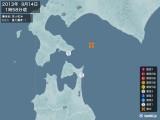 2013年09月14日01時58分頃発生した地震