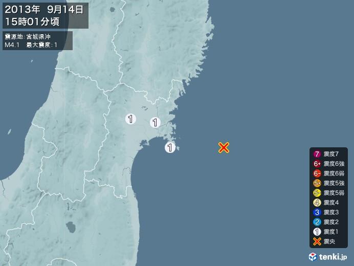 地震情報(2013年09月14日15時01分発生)