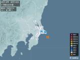 2013年09月14日17時44分頃発生した地震