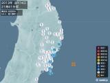 2013年09月14日21時41分頃発生した地震