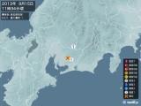 2013年09月15日11時34分頃発生した地震