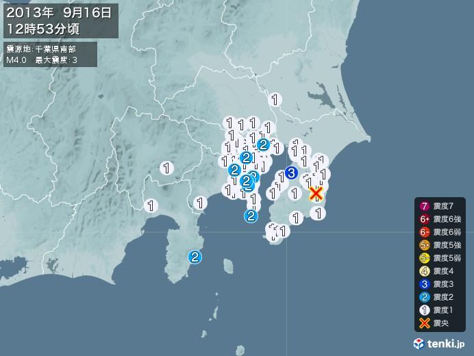 地震情報(2013年09月16日12時53分発生)