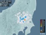 2013年09月16日19時24分頃発生した地震