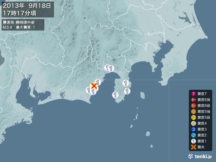 地震情報(2013年09月18日17時17分発生)