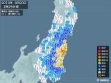 2013年09月20日02時25分頃発生した地震
