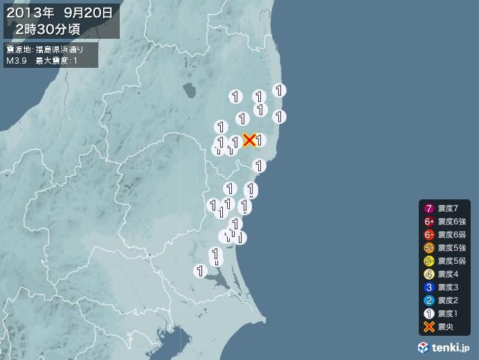 地震情報(2013年09月20日02時30分発生)