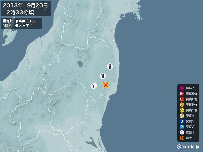 地震情報(2013年09月20日02時33分発生)
