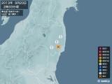2013年09月20日02時33分頃発生した地震