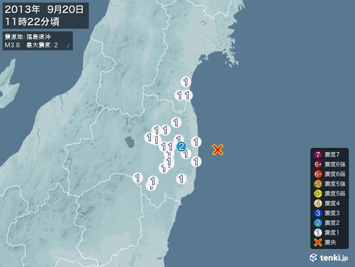 地震情報(2013年09月20日11時22分発生)