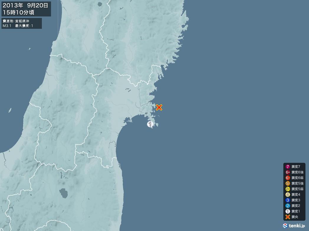 地震情報 2013年09月20日 15時10分頃発生 最大震度:1 震源地:宮城県沖(拡大画像)