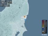 2013年09月21日23時38分頃発生した地震