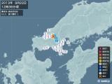 2013年09月22日12時36分頃発生した地震