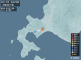 2013年09月23日02時34分頃発生した地震