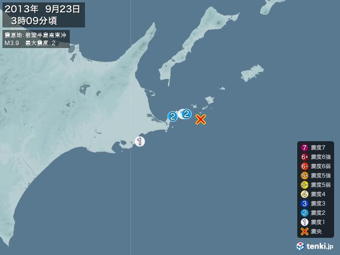 地震情報(2013年09月23日03時09分発生)