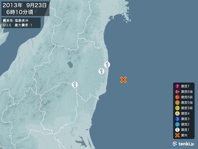 地震情報(2013年09月23日06時10分発生)