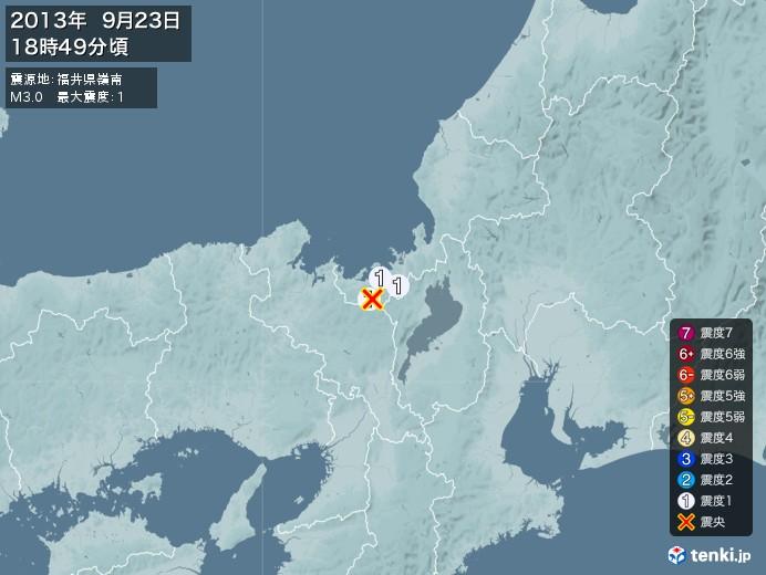 地震情報(2013年09月23日18時49分発生)