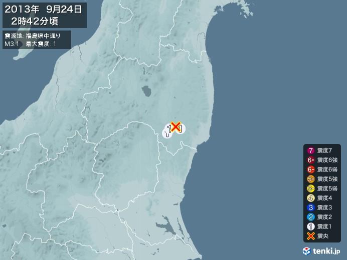地震情報(2013年09月24日02時42分発生)