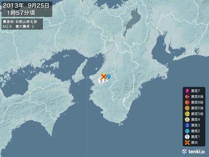 地震情報(2013年09月25日01時57分発生)