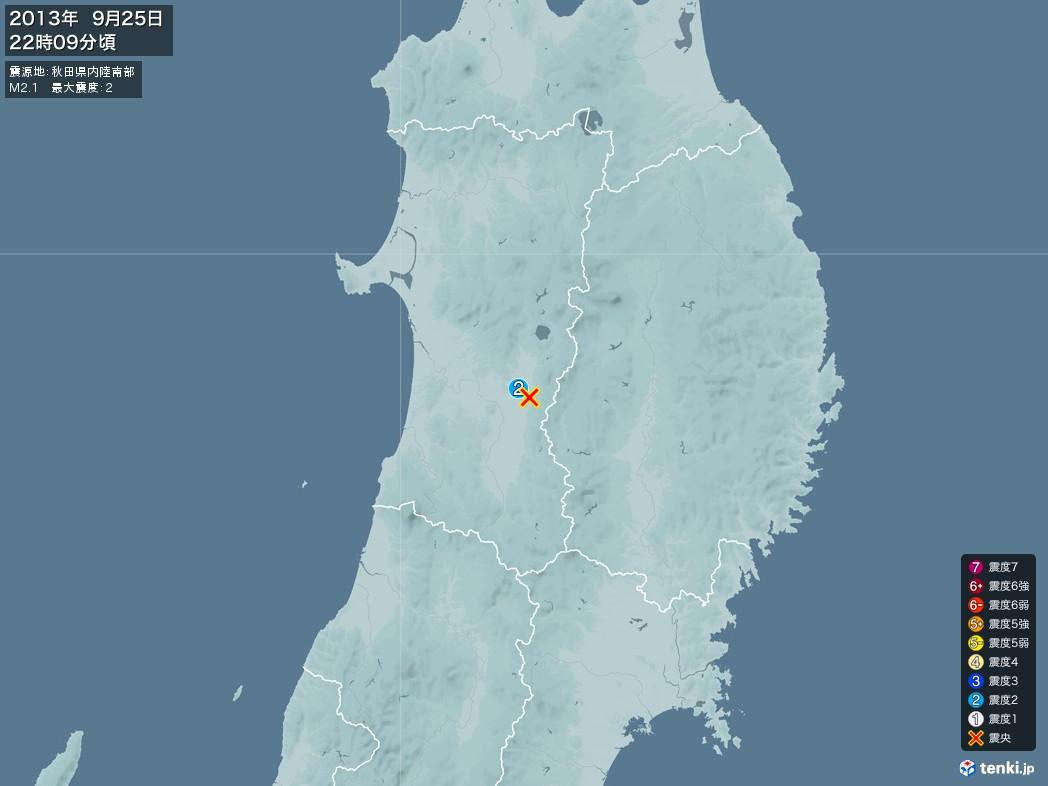 地震情報 2013年09月25日 22時09分頃発生 最大震度:2 震源地:秋田県内陸南部(拡大画像)