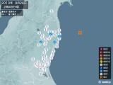 2013年09月26日02時46分頃発生した地震