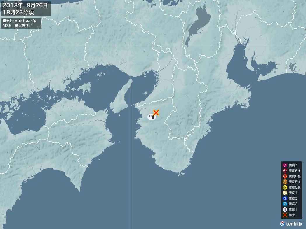 地震情報 2013年09月26日 18時23分頃発生 最大震度:1 震源地:和歌山県北部(拡大画像)