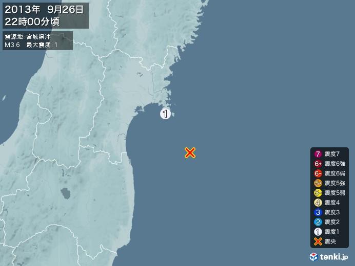 地震情報(2013年09月26日22時00分発生)