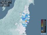 2013年09月27日07時37分頃発生した地震