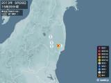 2013年09月28日15時39分頃発生した地震