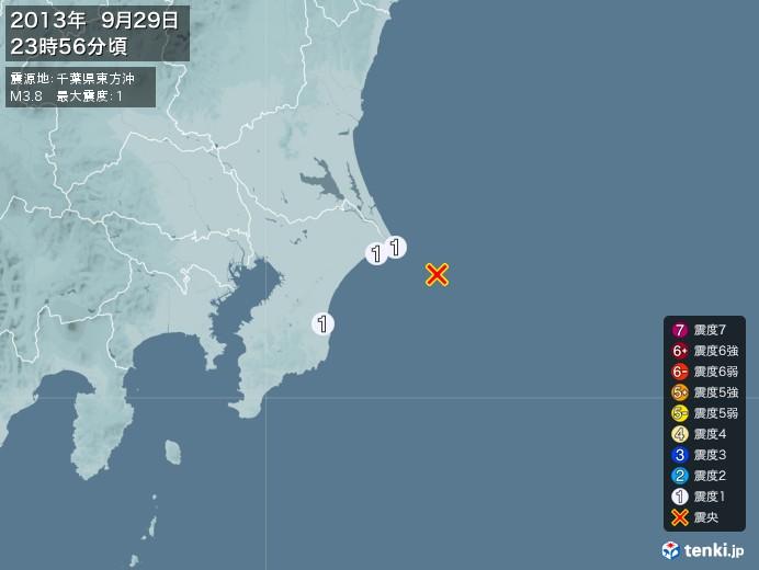 地震情報(2013年09月29日23時56分発生)