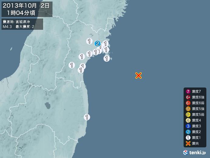 地震情報(2013年10月02日01時04分発生)