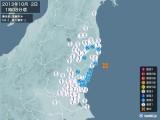 2013年10月02日01時08分頃発生した地震