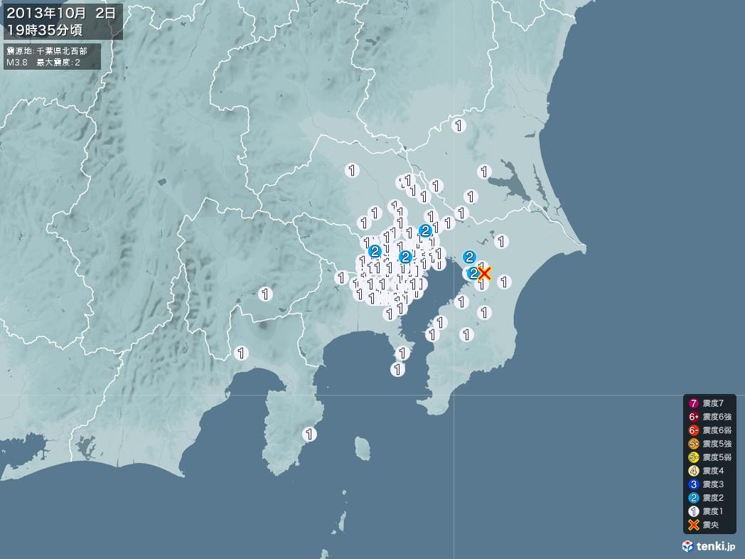 地震情報 2013年10月02日 19時35分頃発生 最大震度:2 震源地:千葉県北西部(拡大画像)