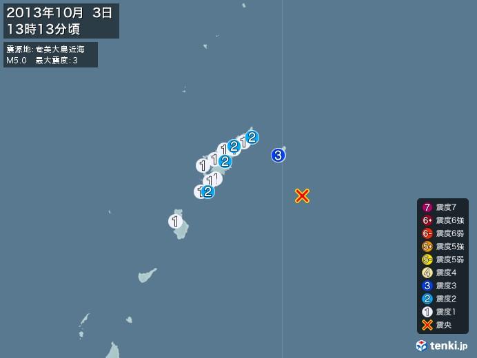 地震情報(2013年10月03日13時13分発生)
