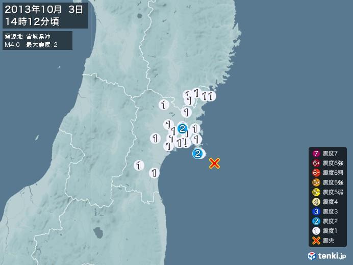 地震情報(2013年10月03日14時12分発生)