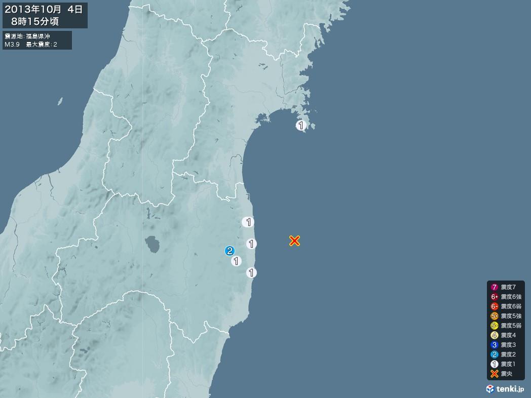地震情報 2013年10月04日 08時15分頃発生 最大震度:2 震源地:福島県沖(拡大画像)