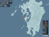 2013年10月06日14時57分頃発生した地震