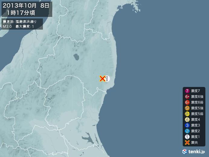 地震情報(2013年10月08日01時17分発生)