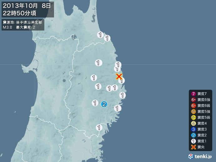 地震情報(2013年10月08日22時50分発生)