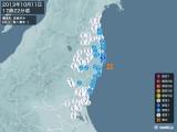 2013年10月11日17時22分頃発生した地震