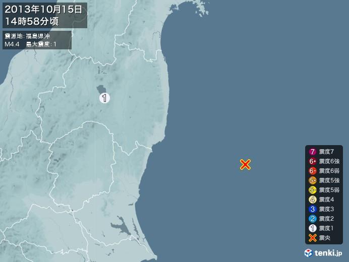 地震情報(2013年10月15日14時58分発生)
