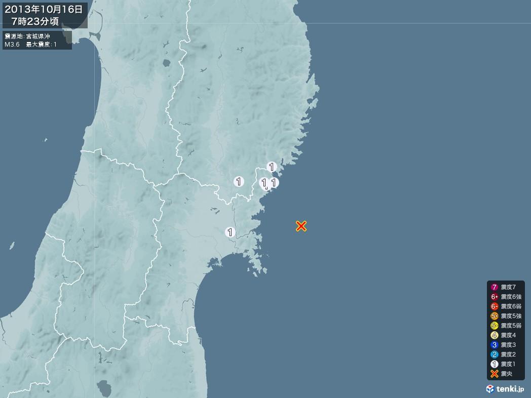 地震情報 2013年10月16日 07時23分頃発生 最大震度:1 震源地:宮城県沖(拡大画像)
