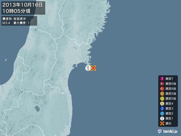 地震情報(2013年10月16日10時05分発生)