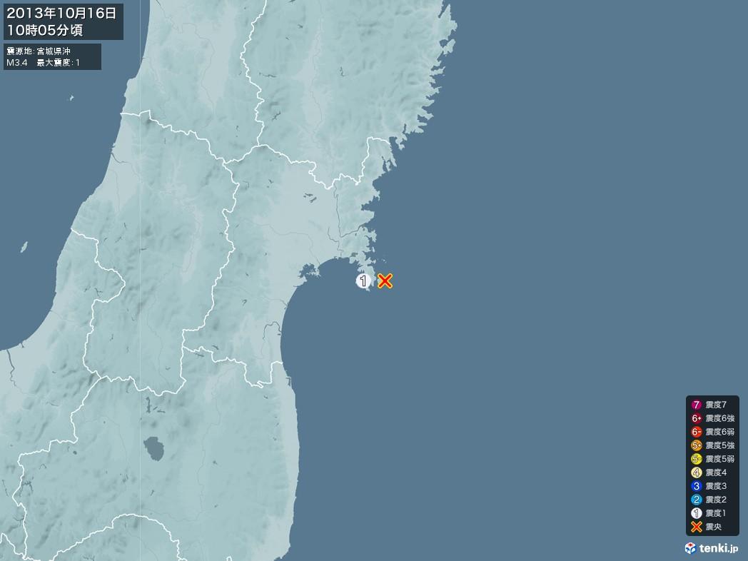 地震情報 2013年10月16日 10時05分頃発生 最大震度:1 震源地:宮城県沖(拡大画像)