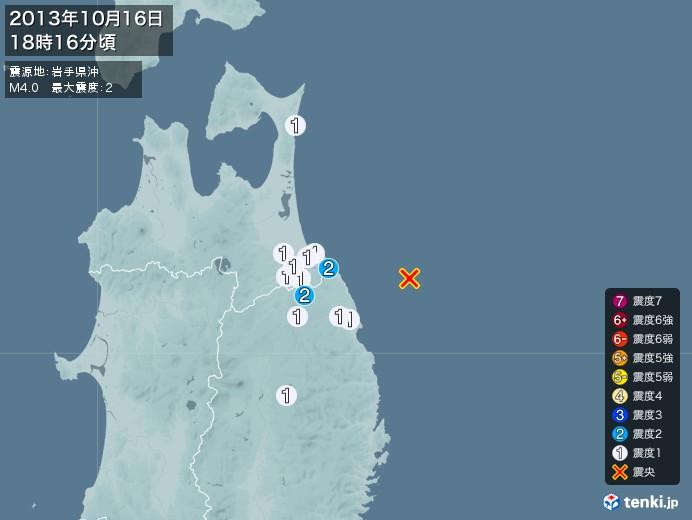 地震情報(2013年10月16日18時16分発生)