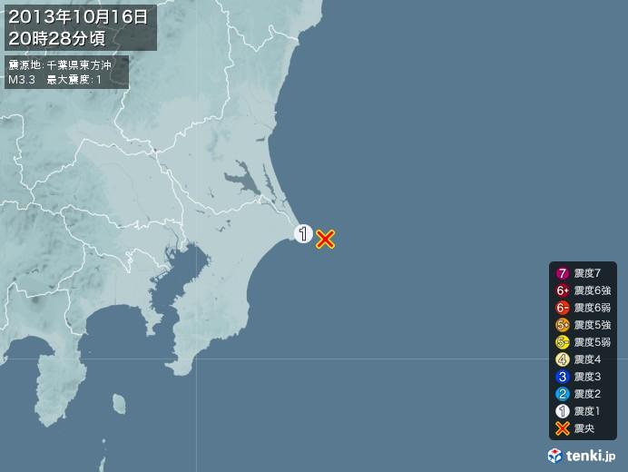 地震情報(2013年10月16日20時28分発生)