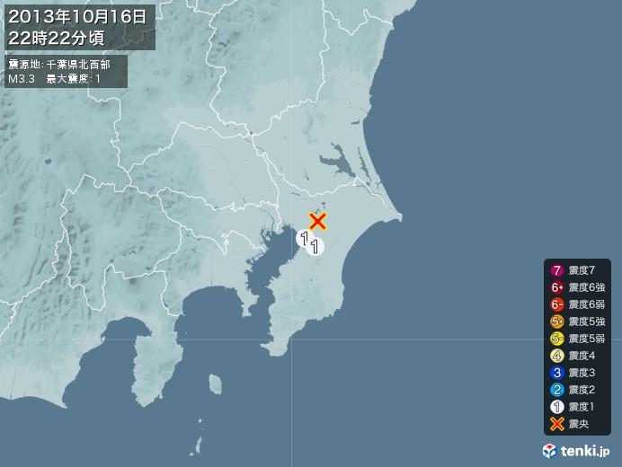 地震情報(2013年10月16日22時22分発生)