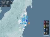2013年10月17日13時31分頃発生した地震